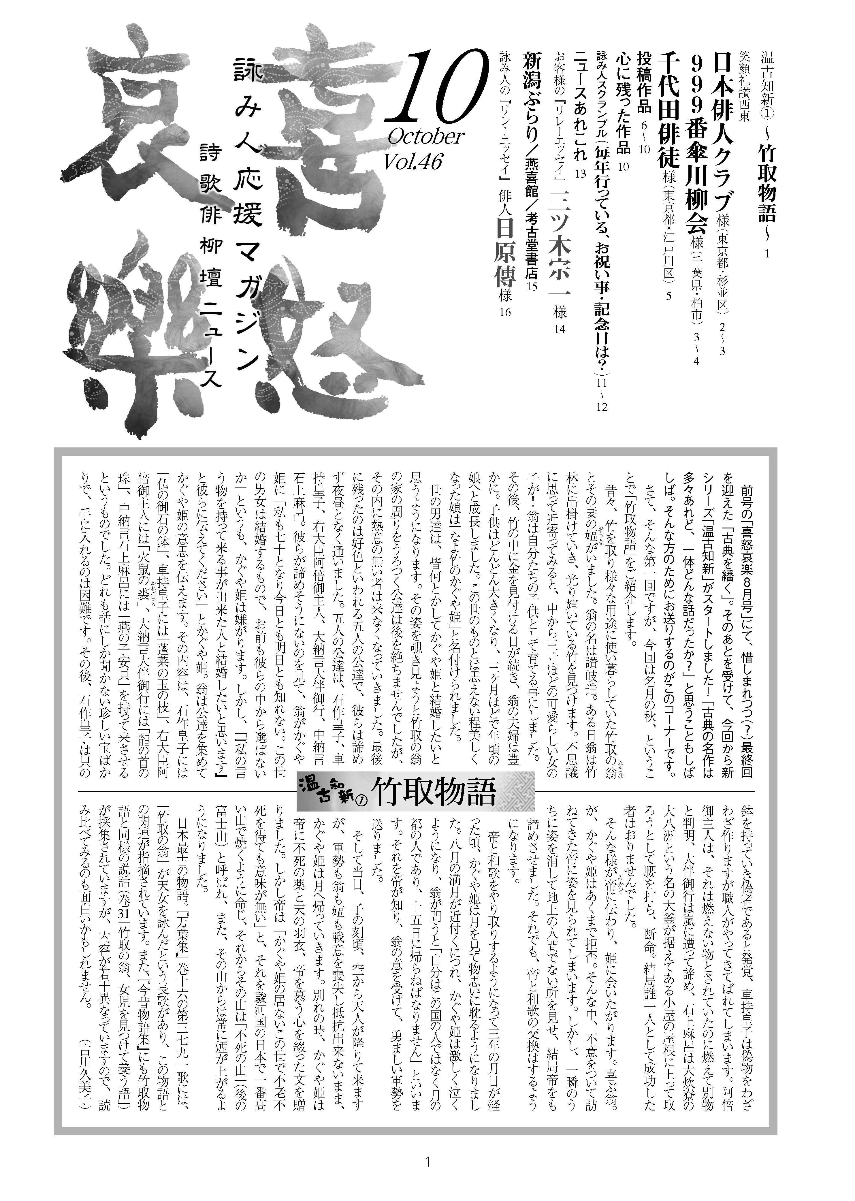 喜怒哀楽2009年10月号