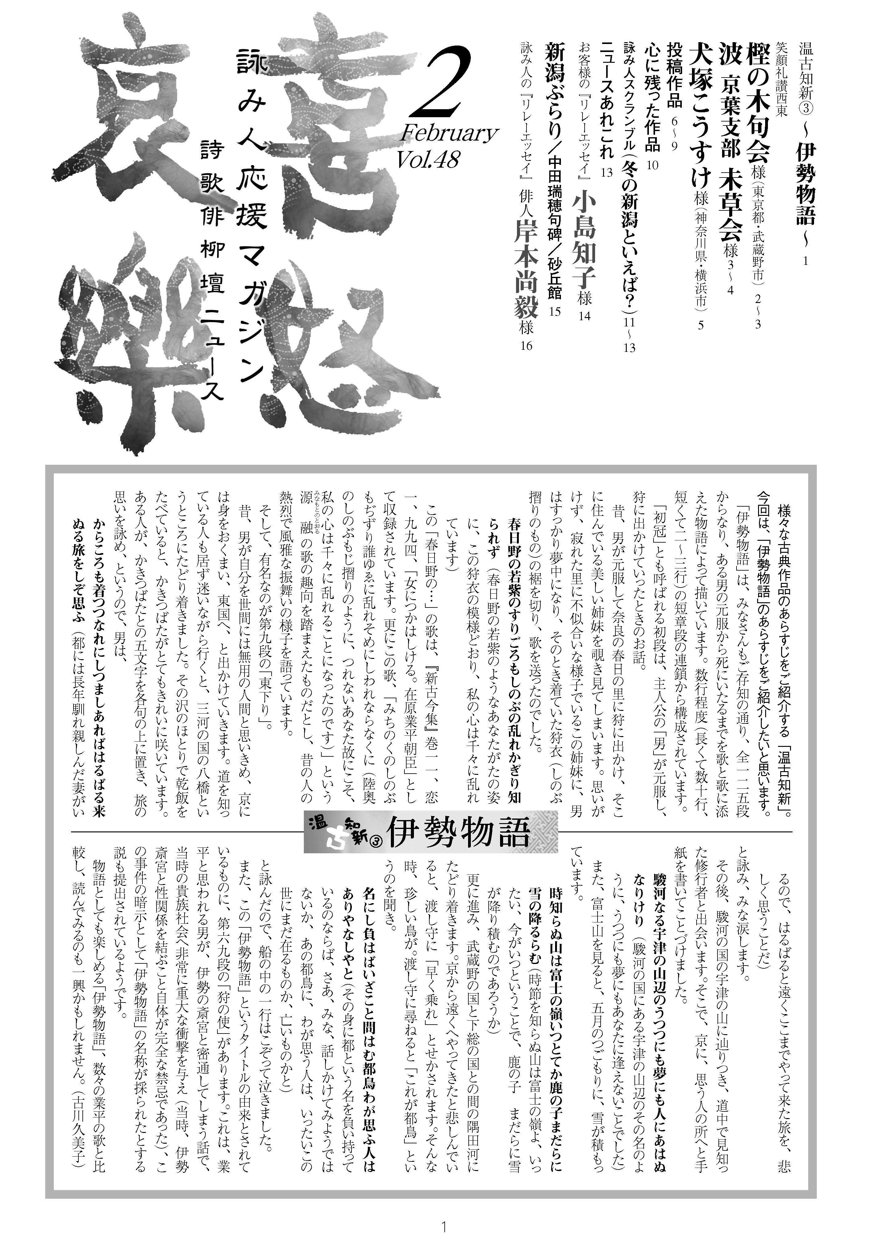 喜怒哀楽2010年月号
