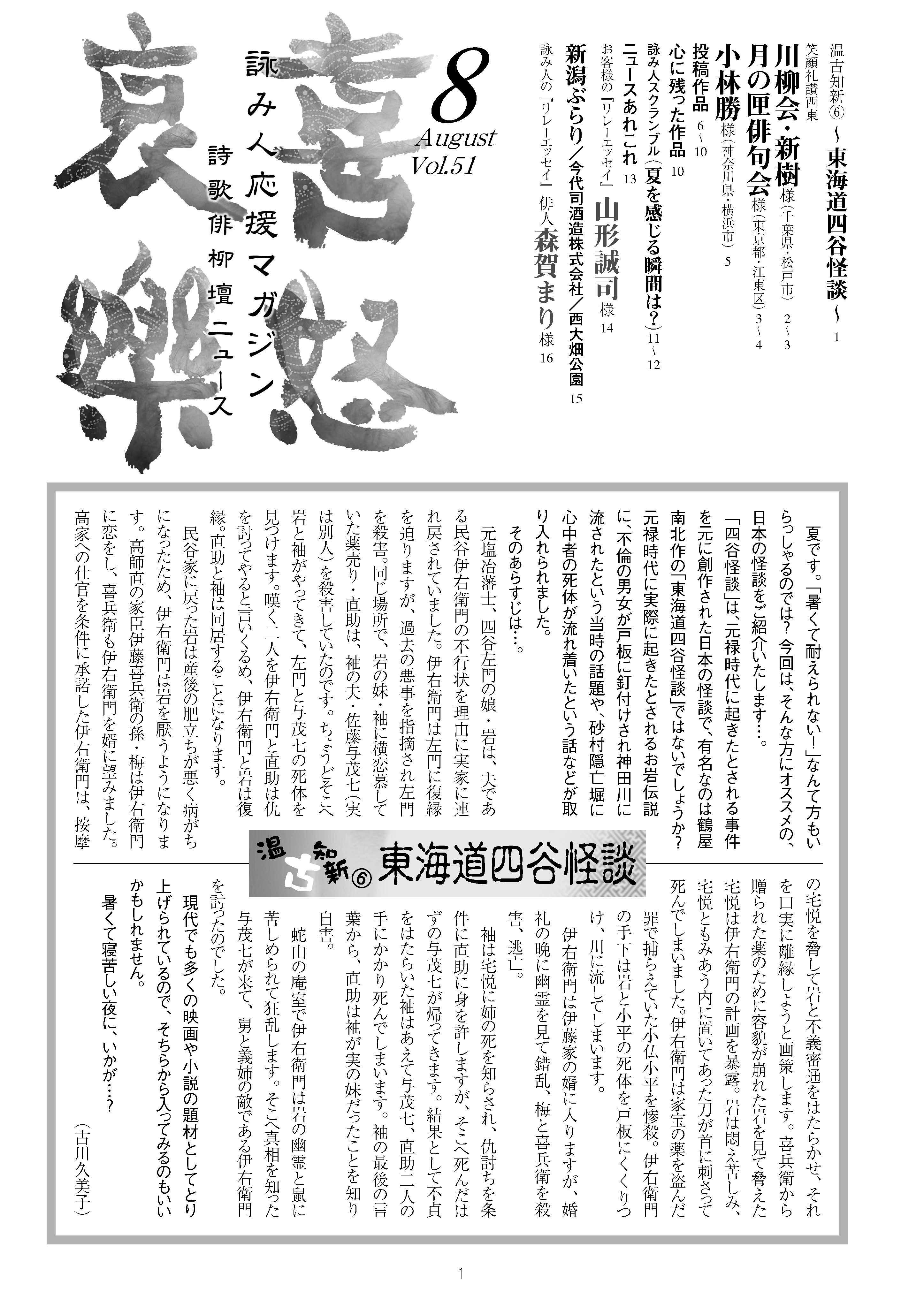 喜怒哀楽2010年月8月号