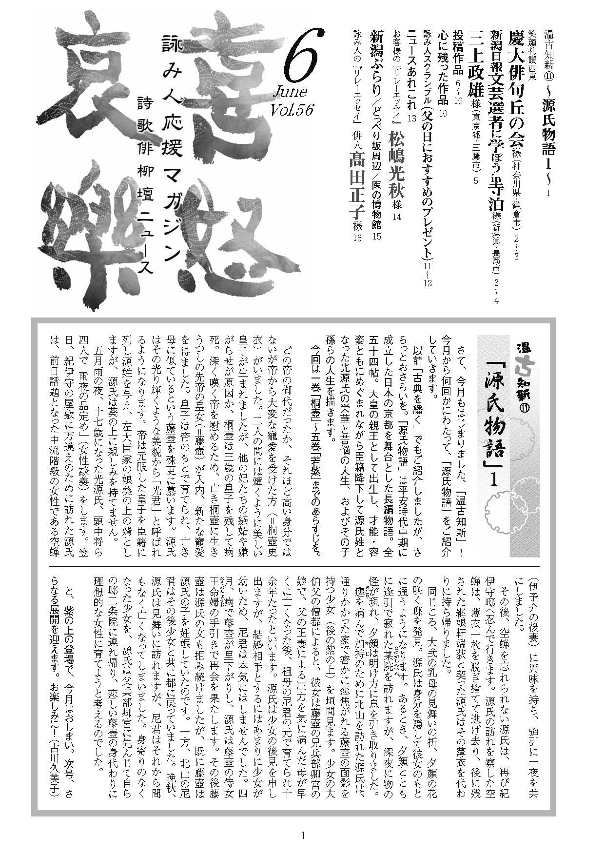 喜怒哀楽2011年月6月号