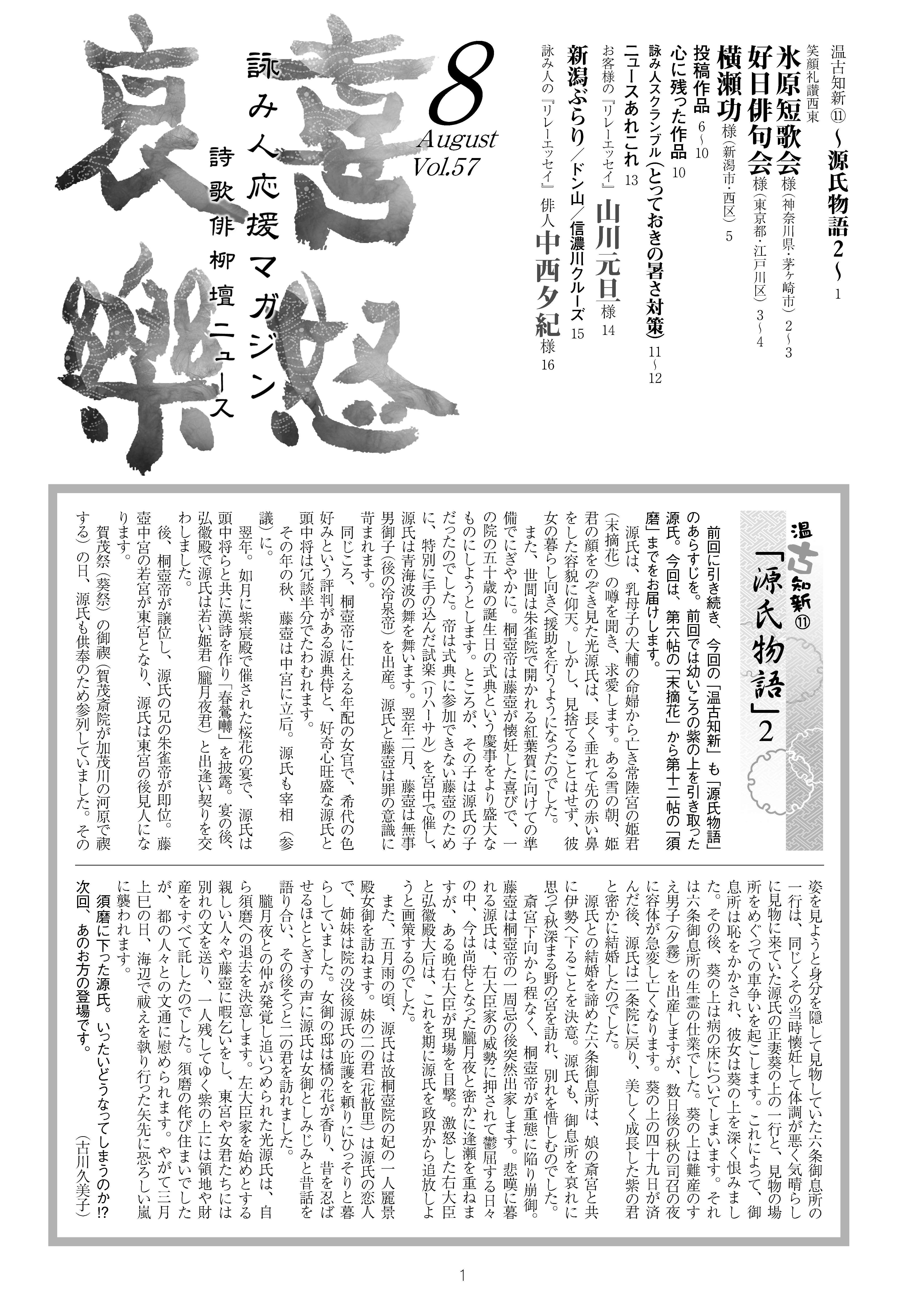 喜怒哀楽2011年月8月号