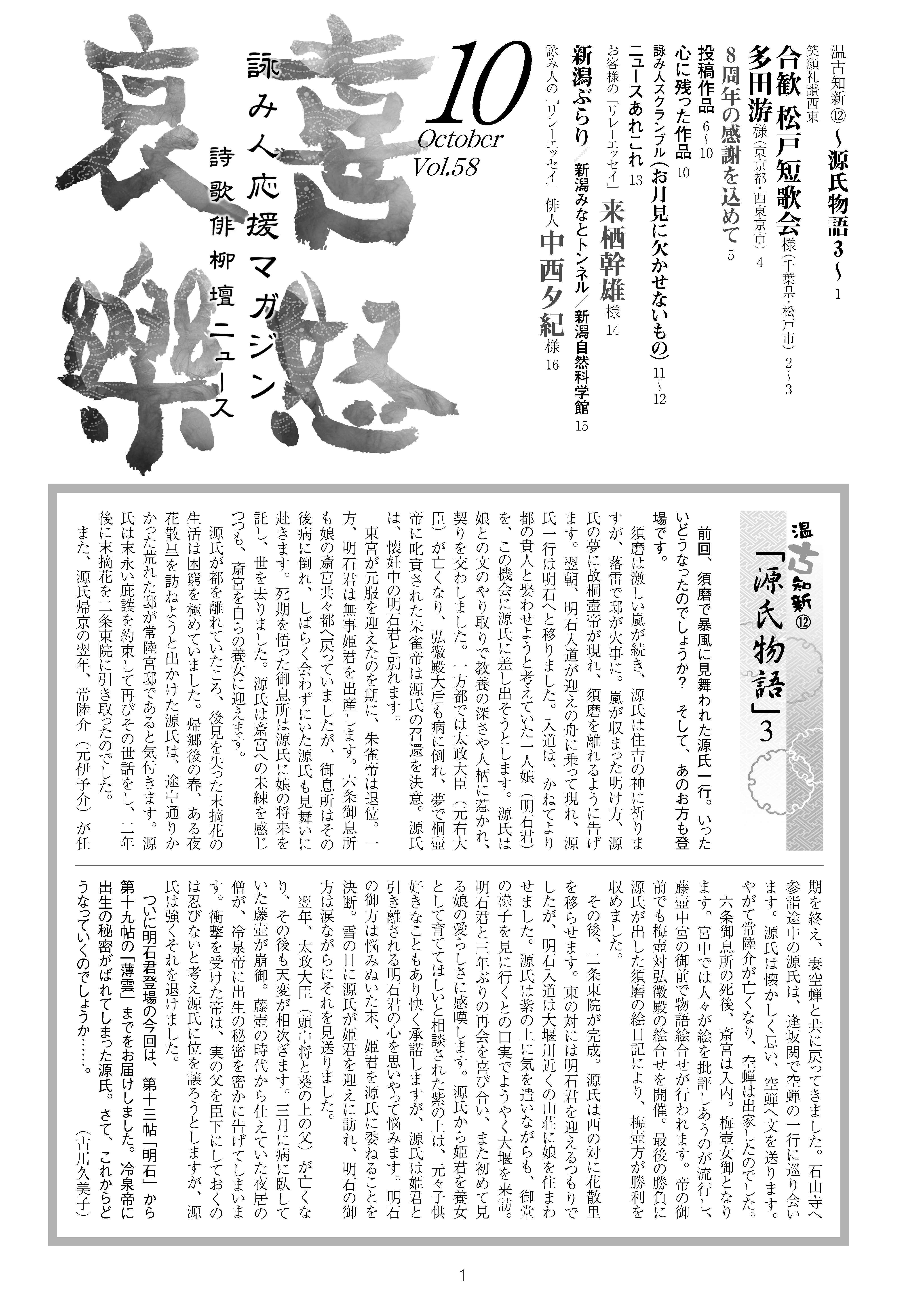 喜怒哀楽2011年月10月号
