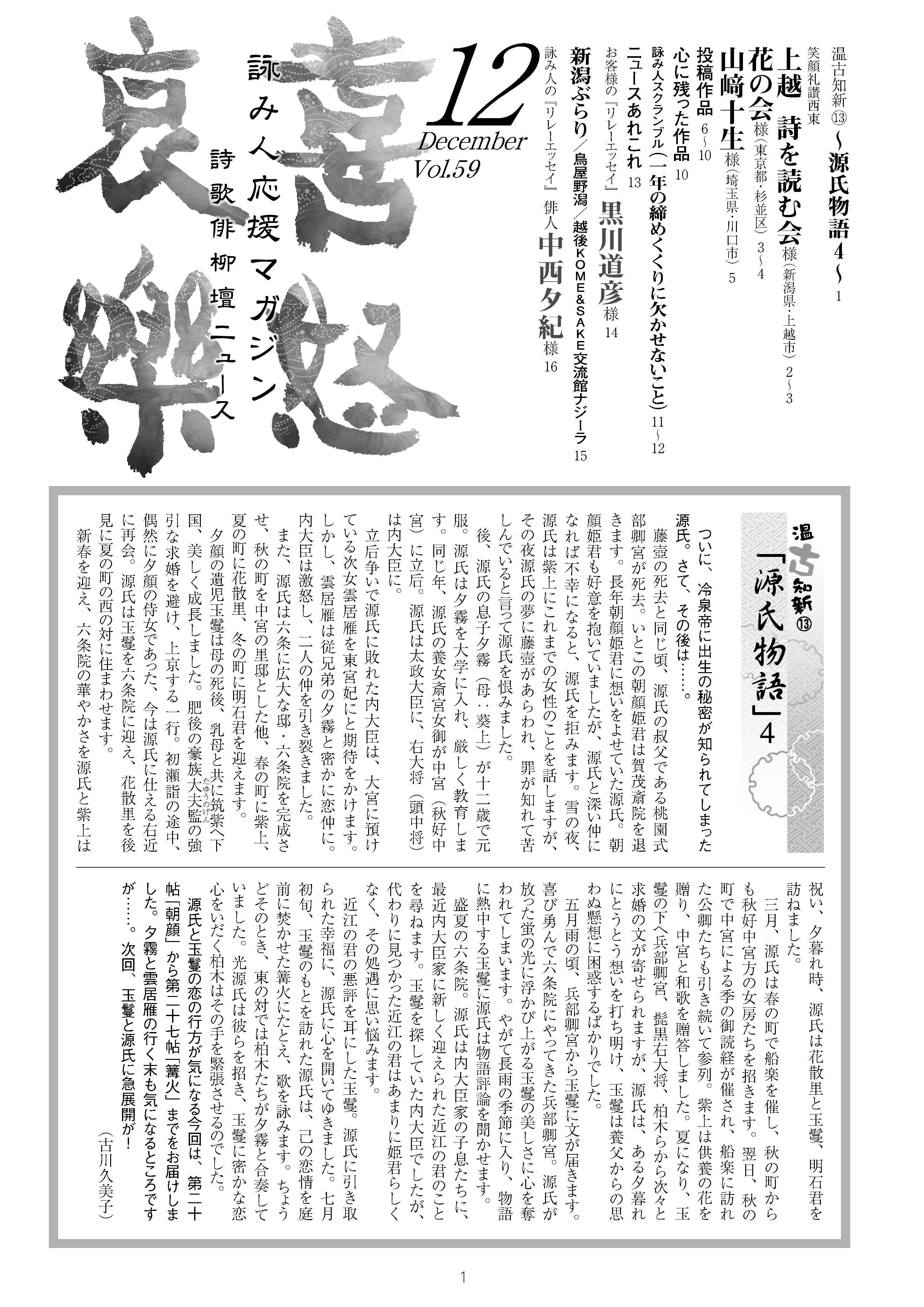 喜怒哀楽2011年月12月号