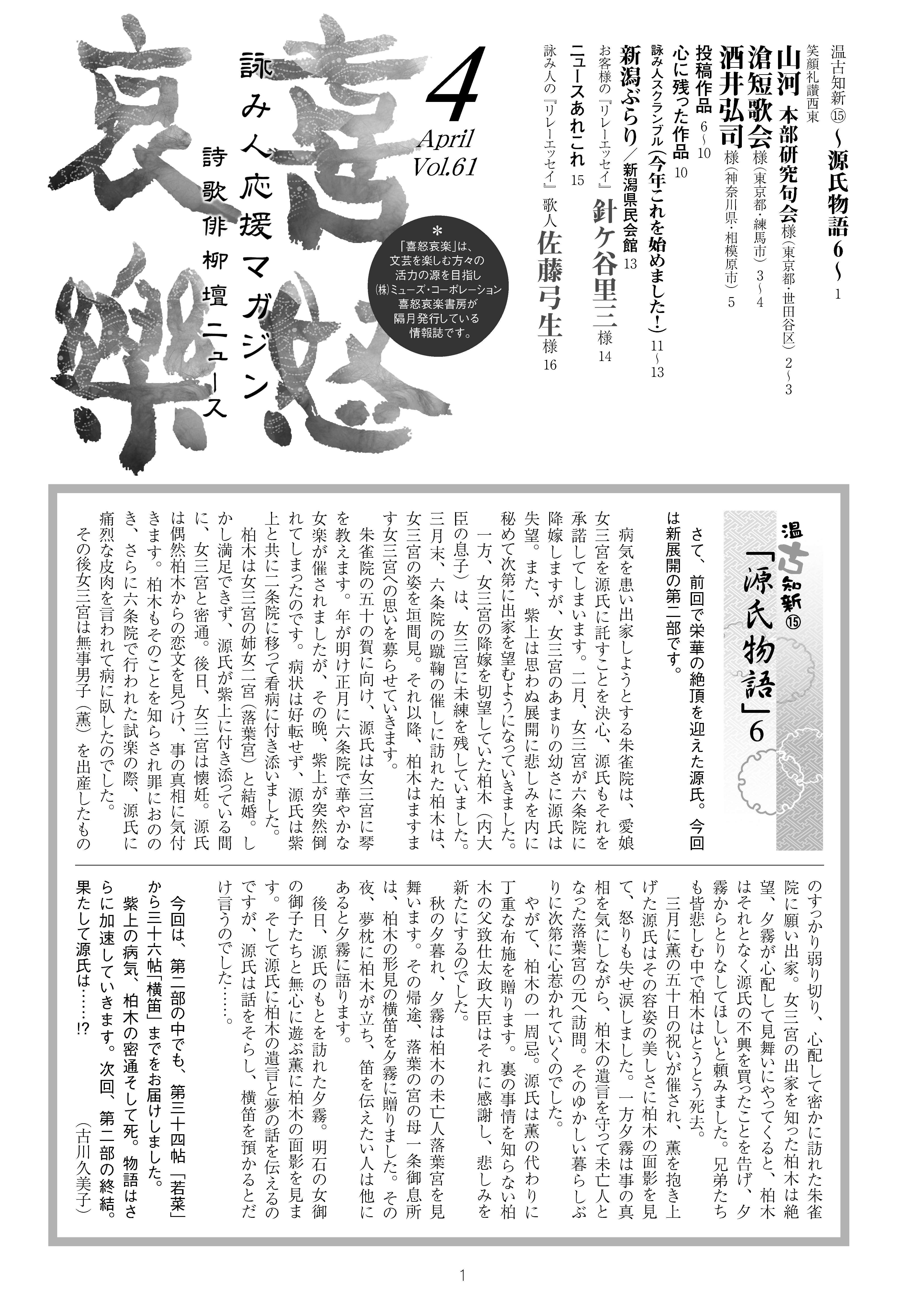 喜怒哀楽2012年月4月号