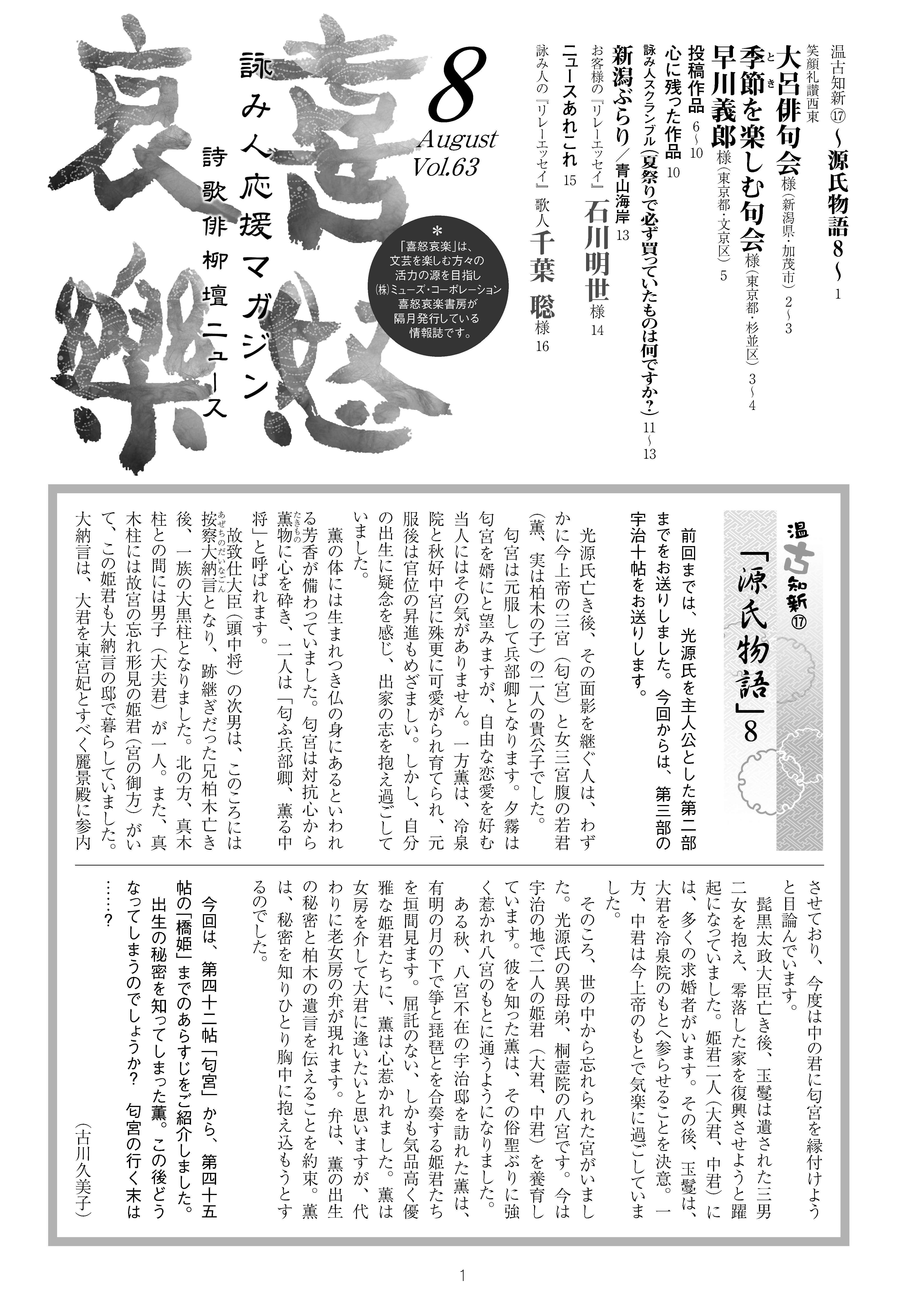 喜怒哀楽2012年月8月号