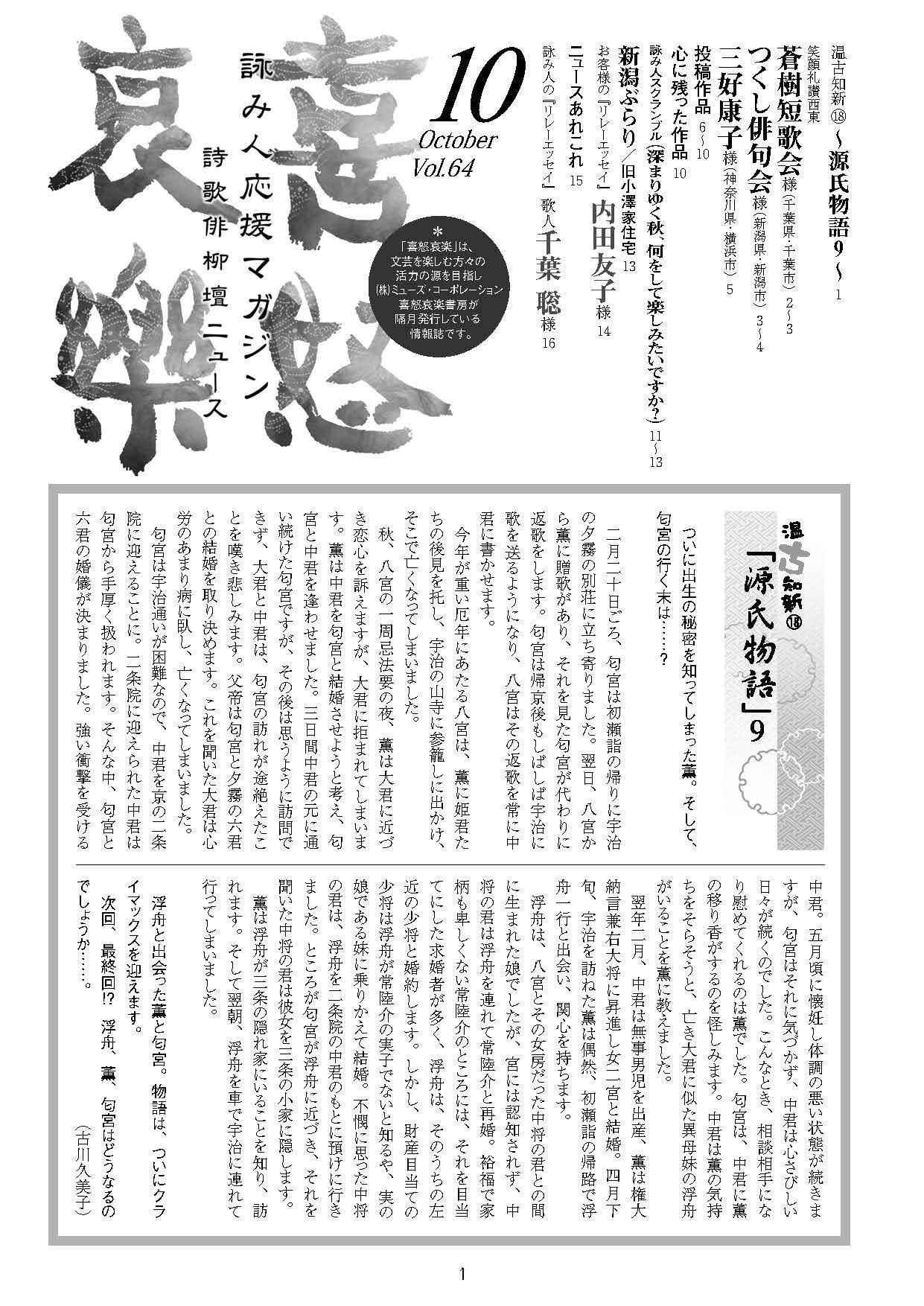 喜怒哀楽2012年月10月号