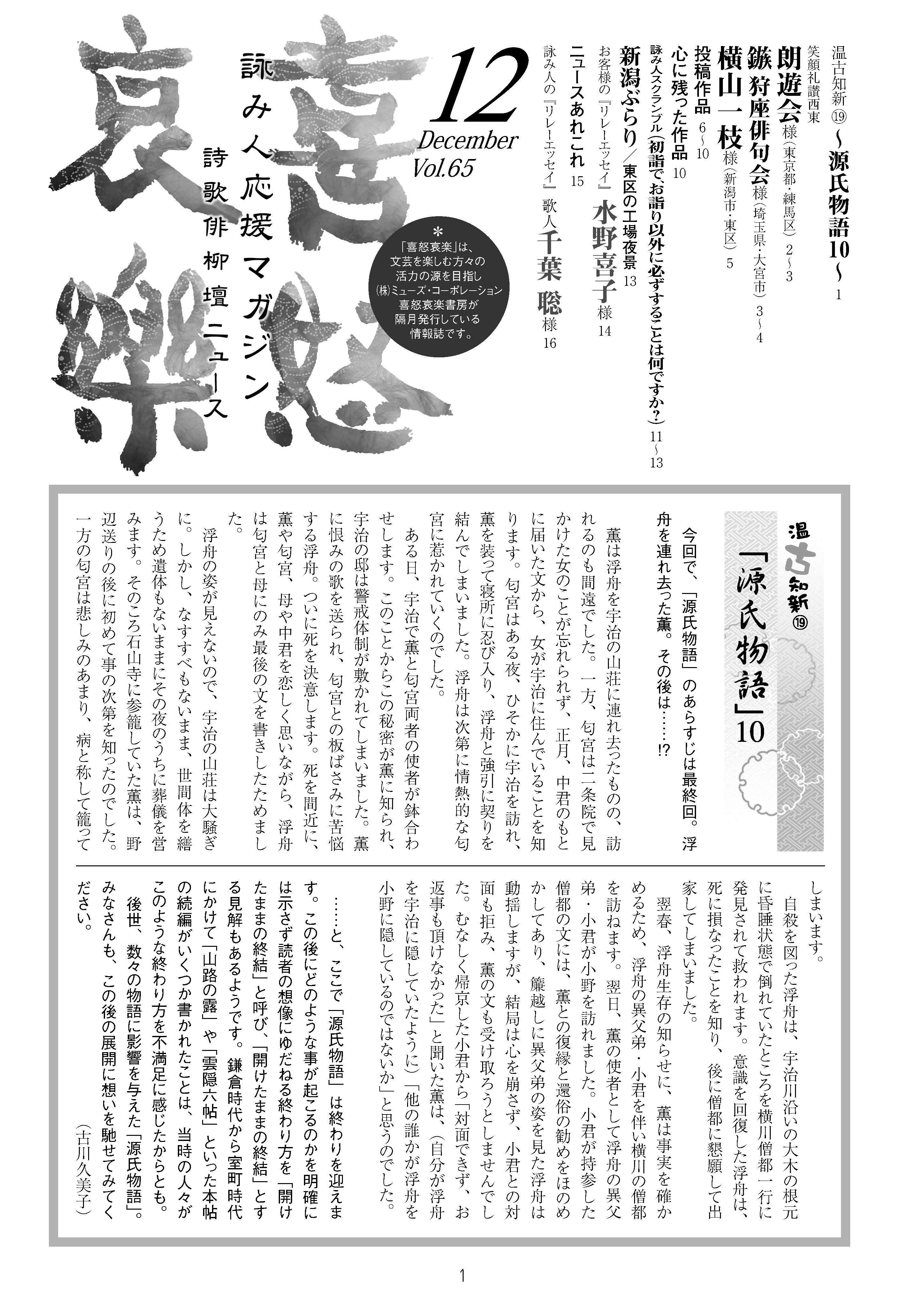 喜怒哀楽2012年月12月号