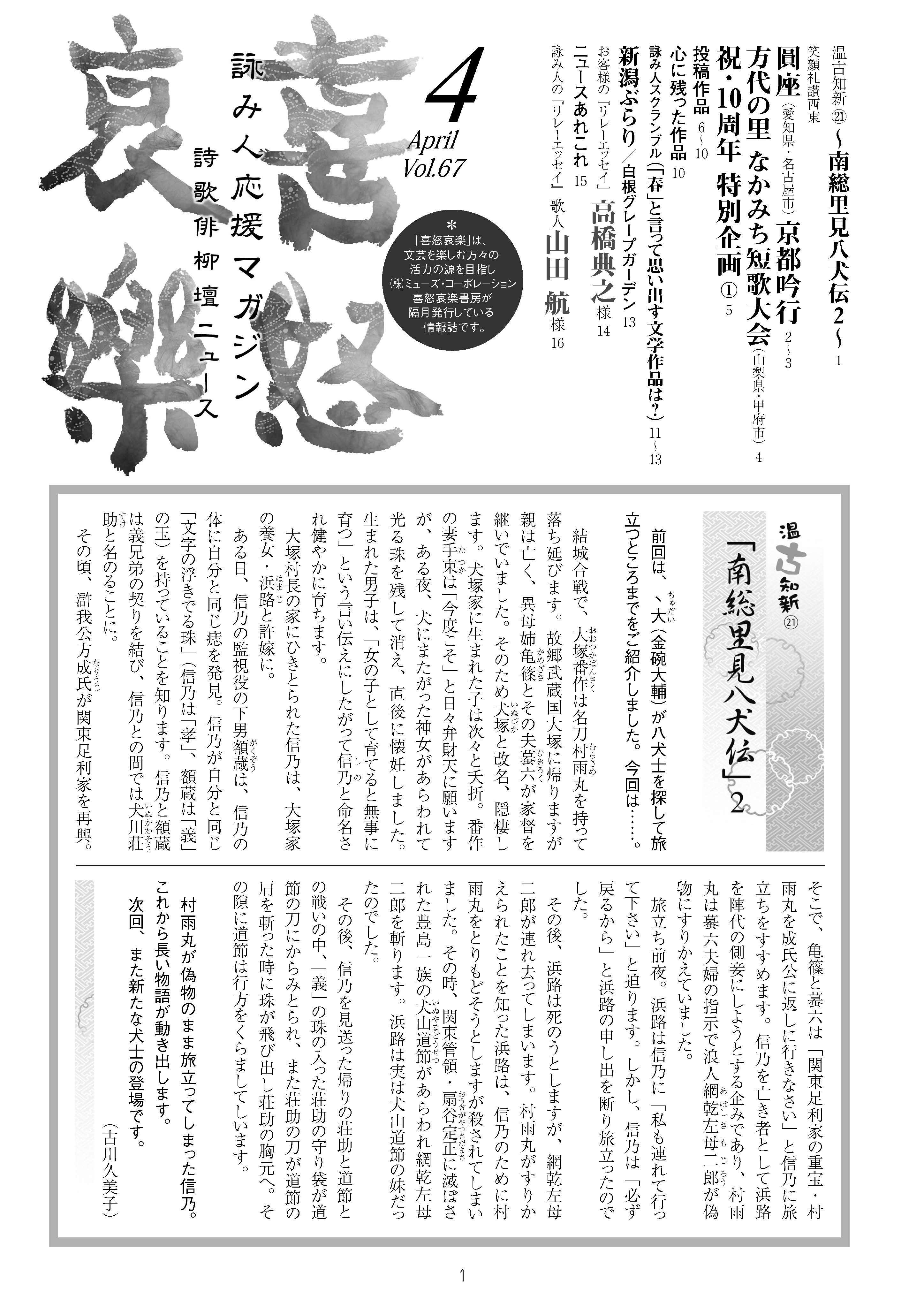 喜怒哀楽2013年月4月号