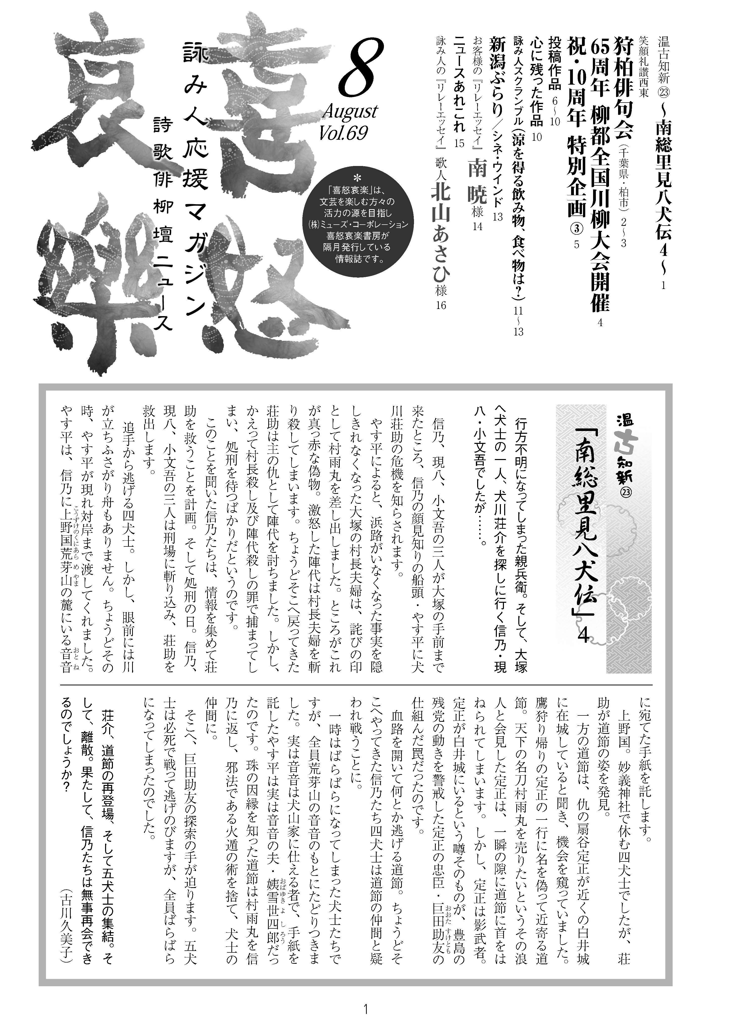 喜怒哀楽2013年月8月号