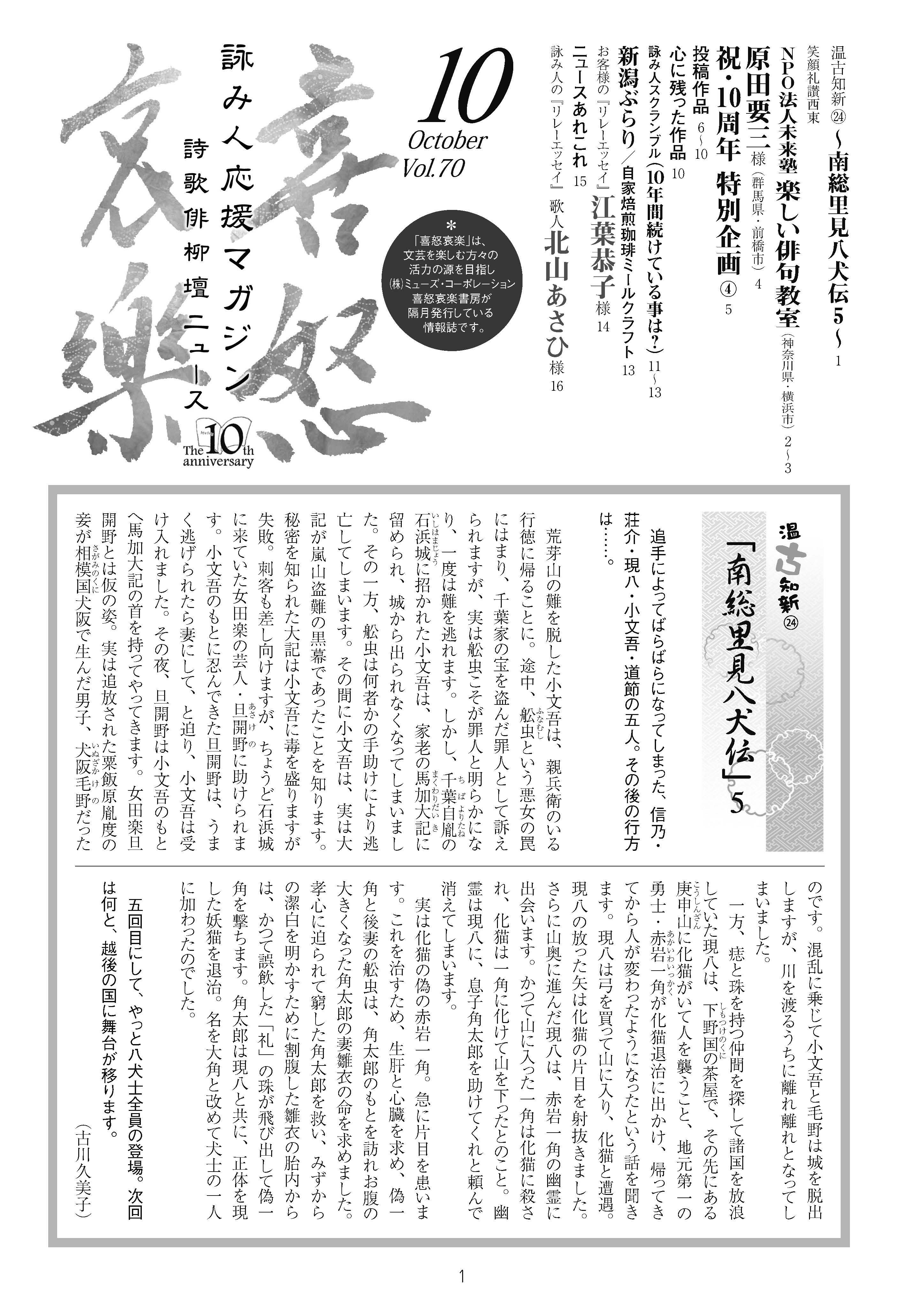 喜怒哀楽2013年月10月号