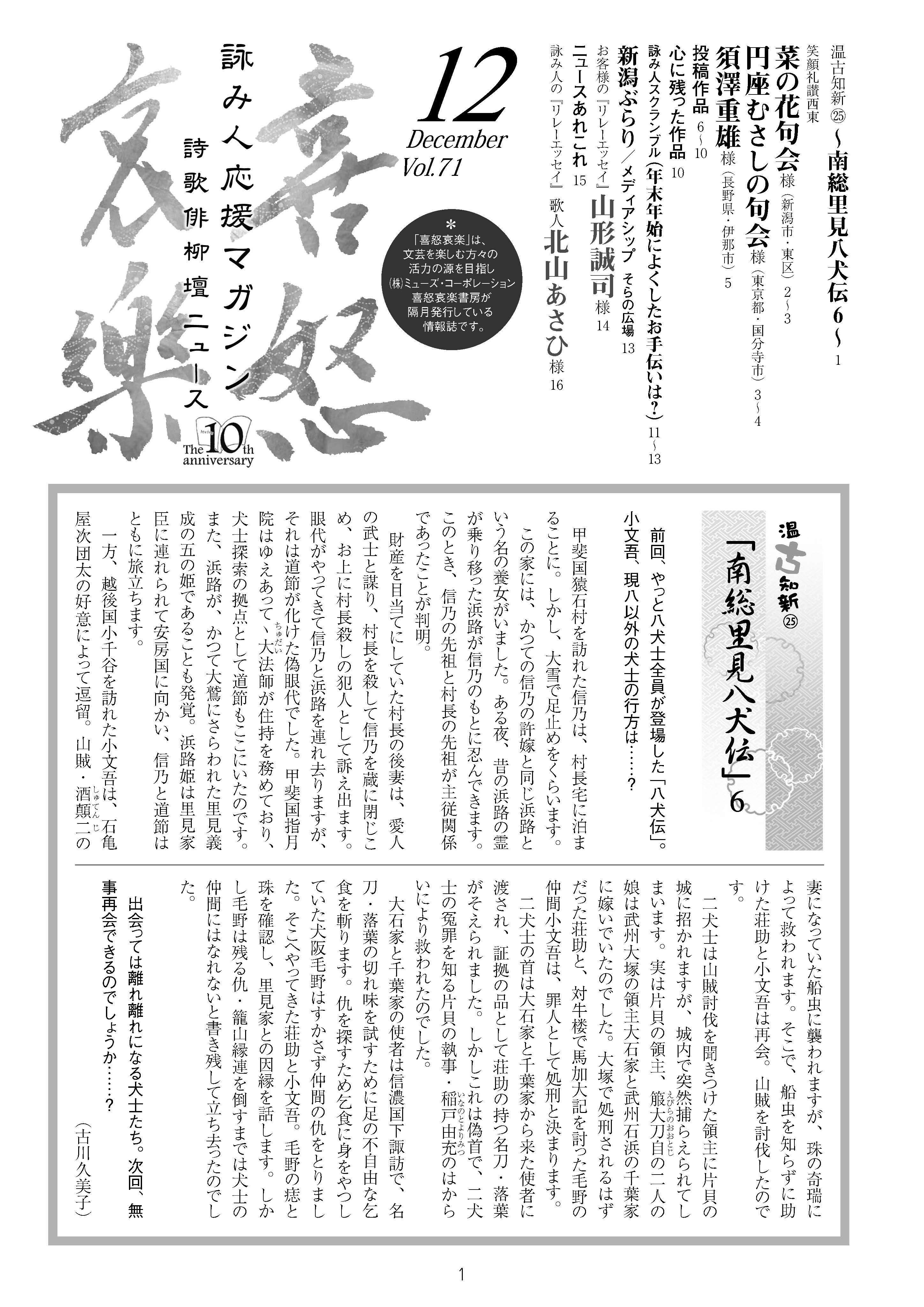 喜怒哀楽2013年月12月号
