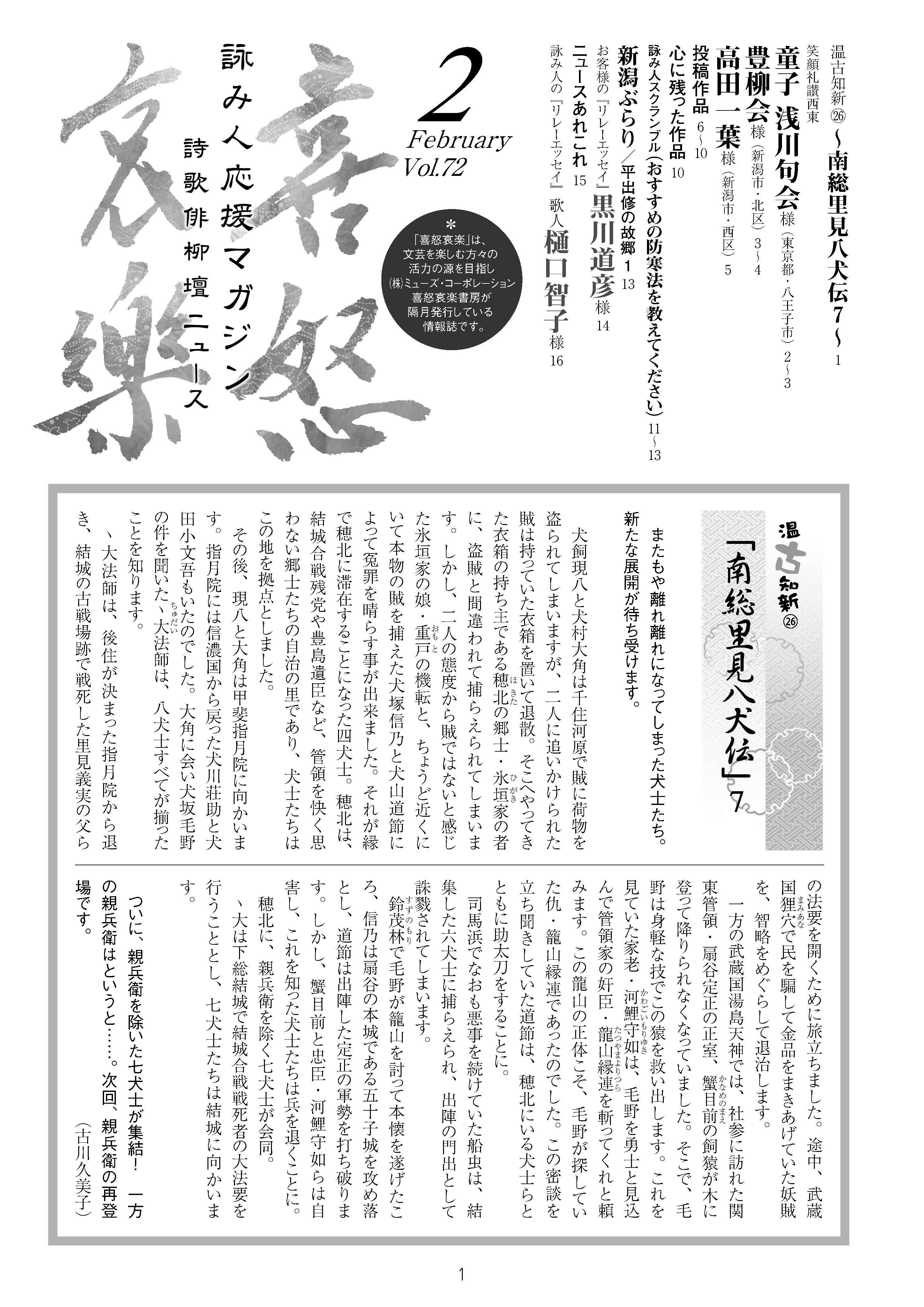 喜怒哀楽2014年月2号
