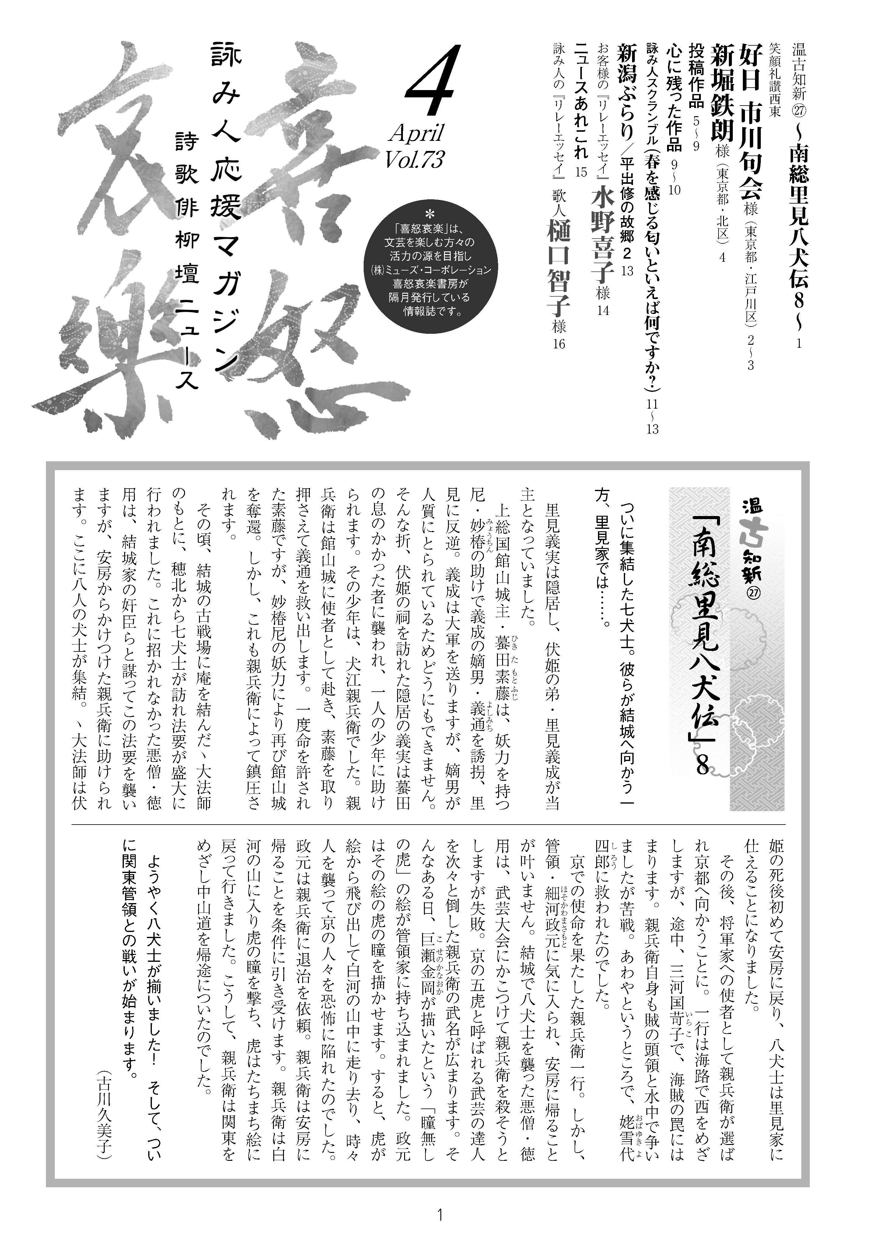 喜怒哀楽2014年月4月号