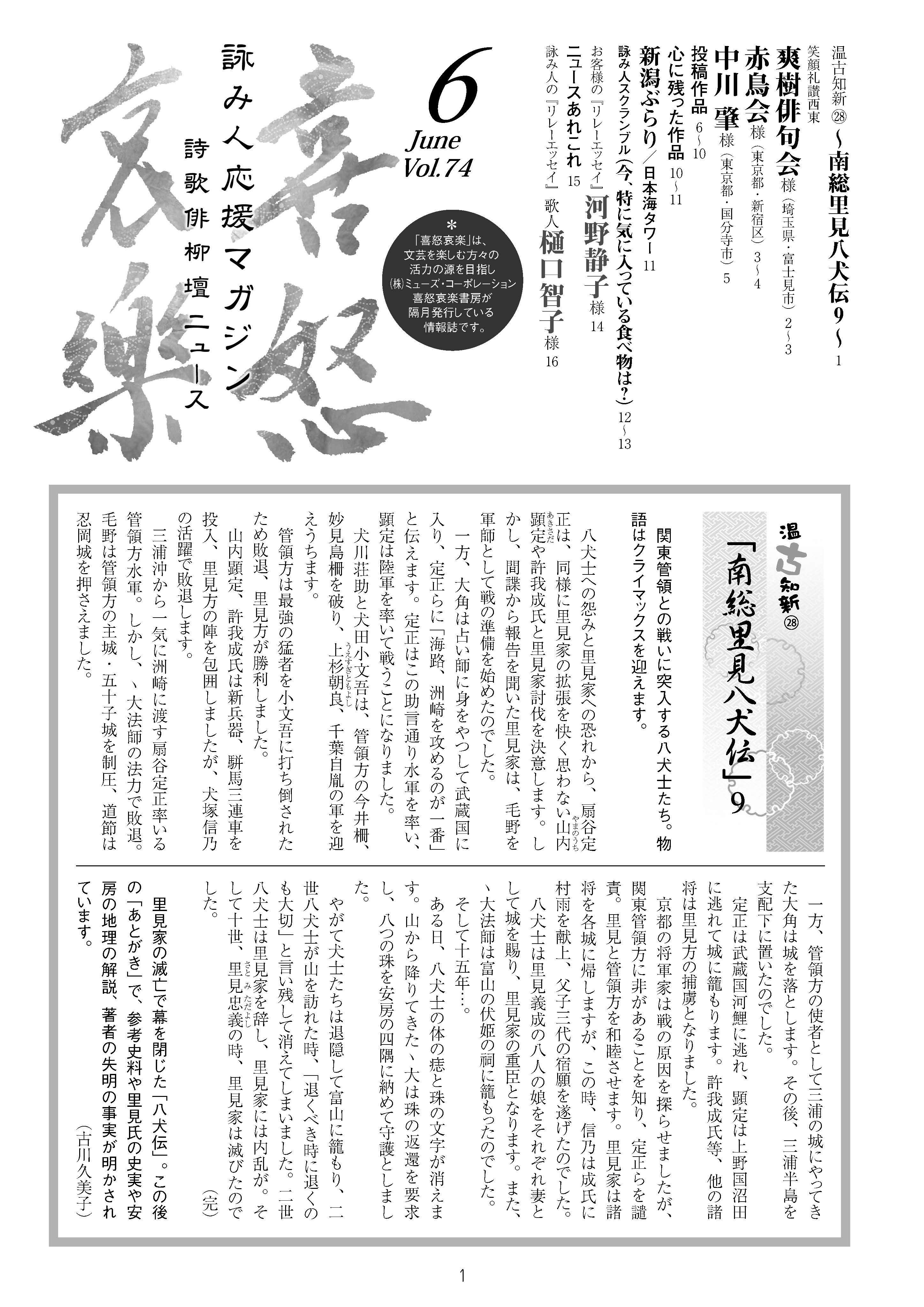 喜怒哀楽2014年月6月号