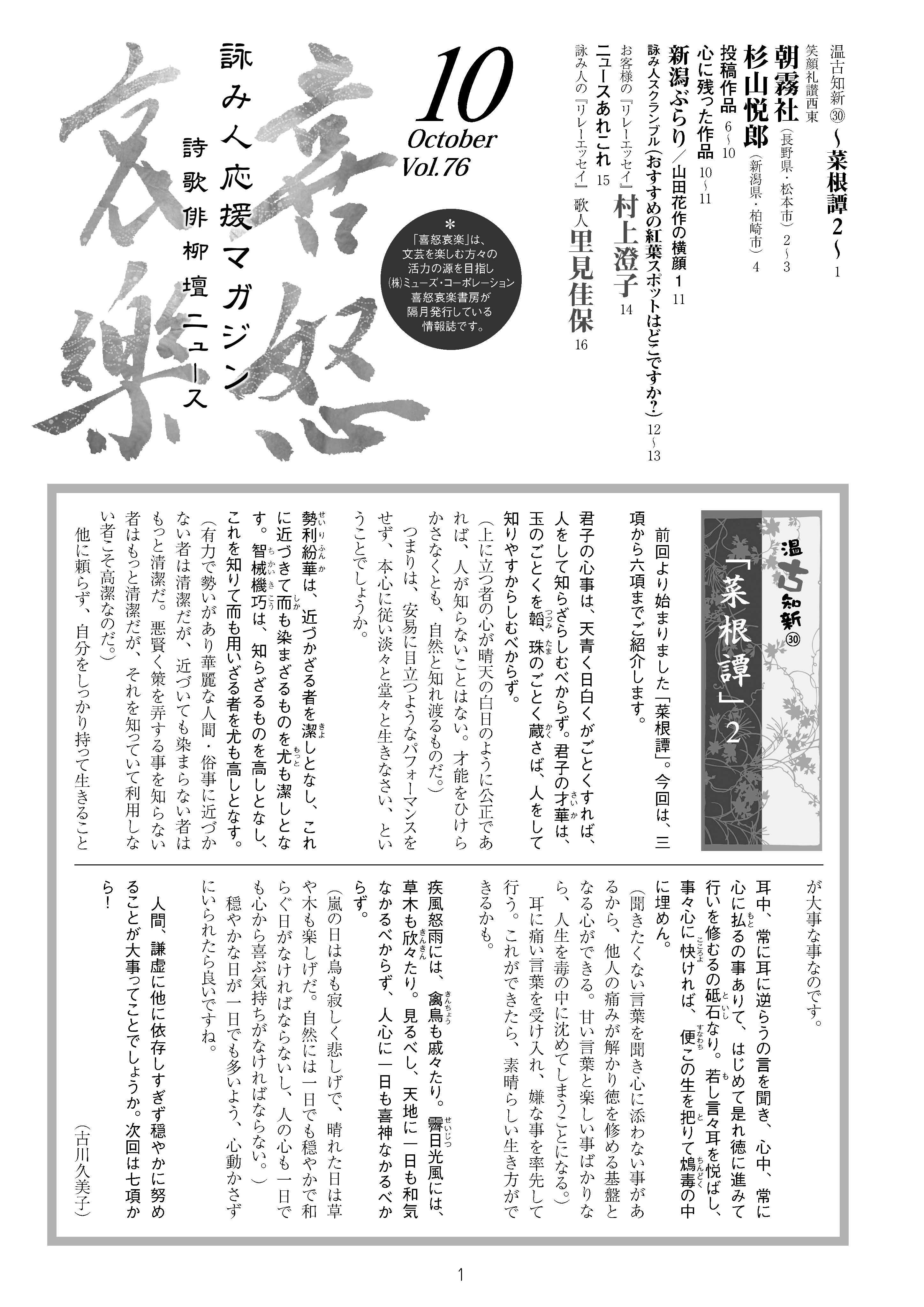 喜怒哀楽2014年月10月号