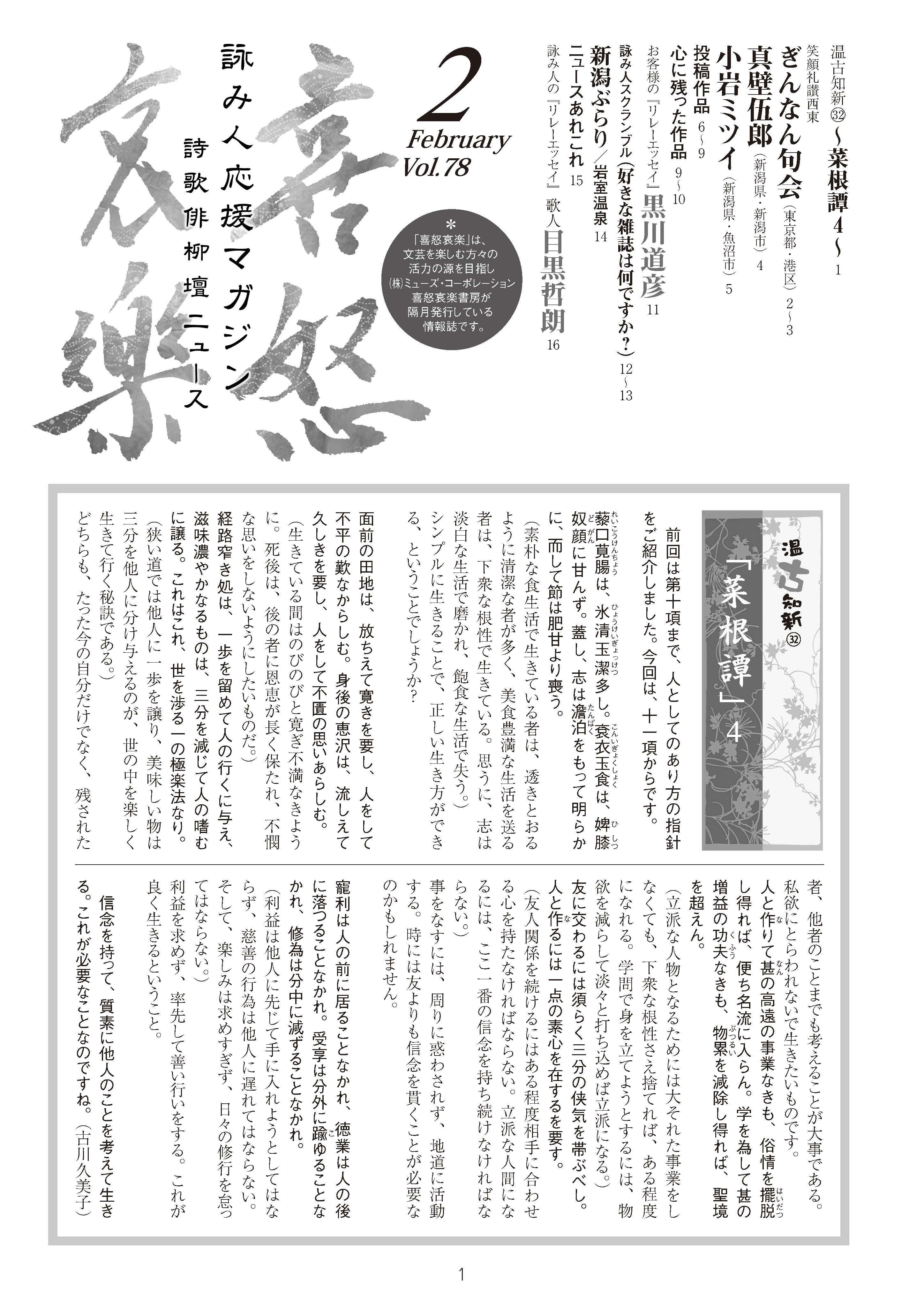 喜怒哀楽2015年月2号