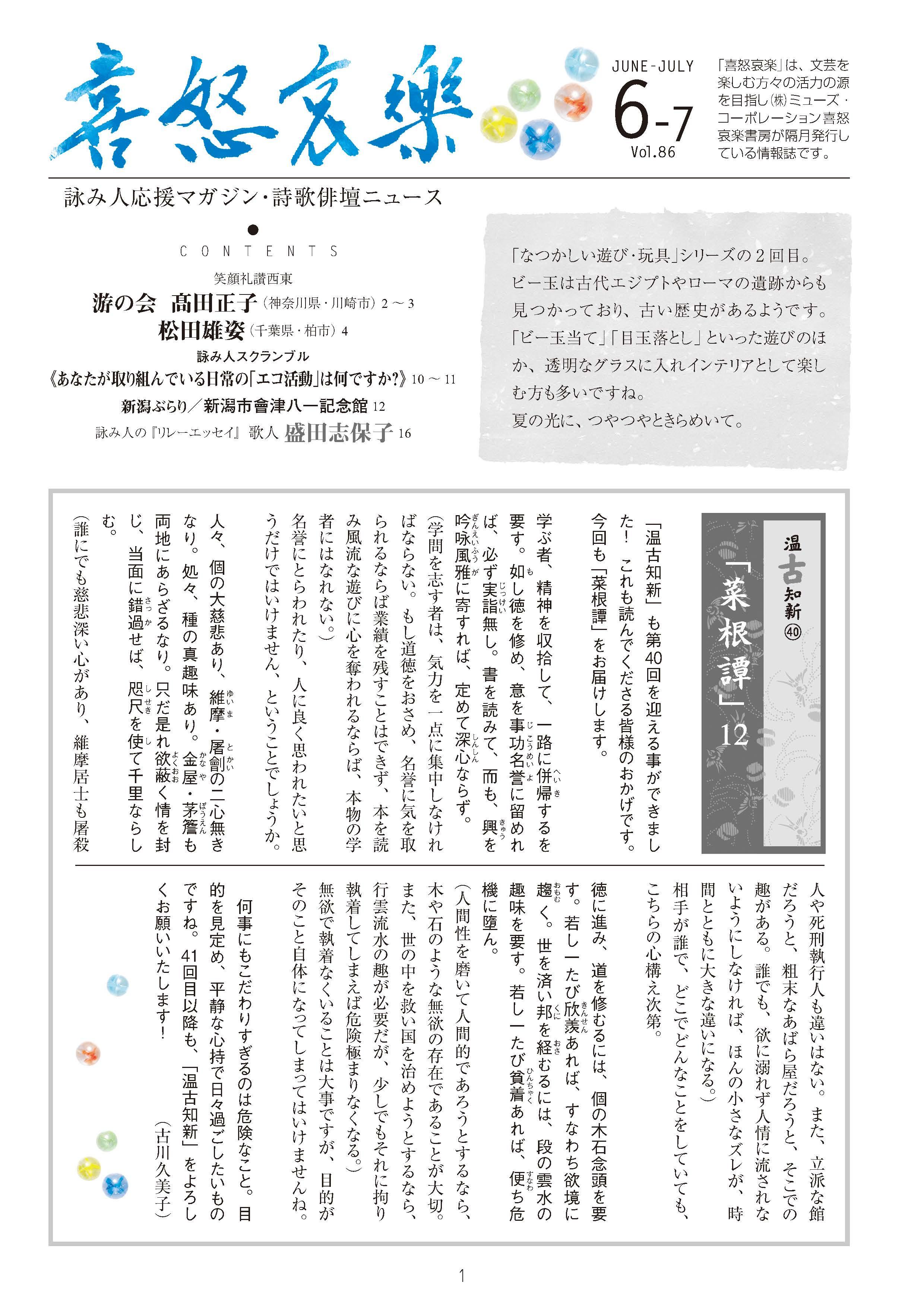 喜怒哀楽2016年月6月号