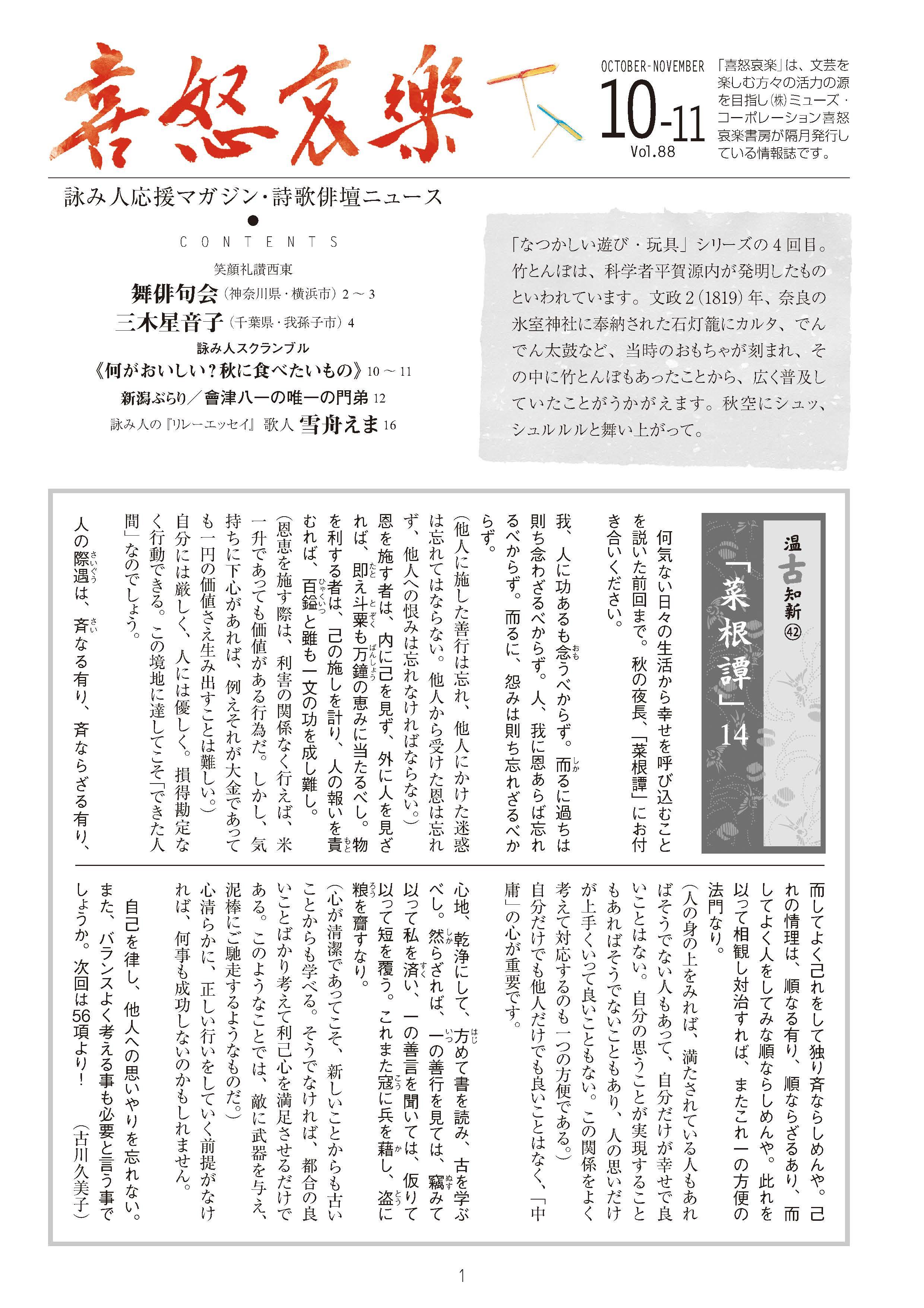 喜怒哀楽2016年月10月号