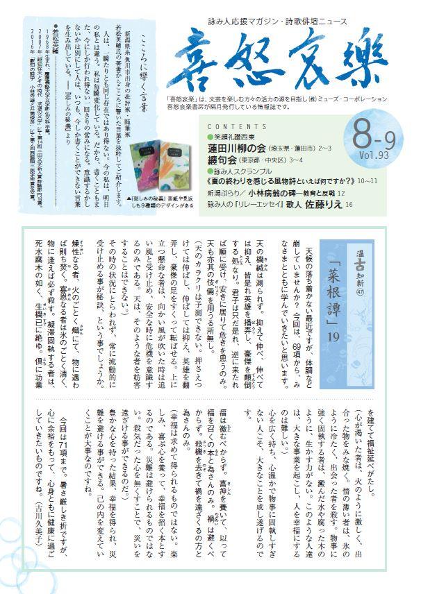 喜怒哀楽2017年月8月号